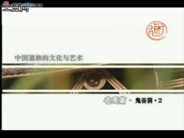 中国道教文化与艺术(三十六)名观篇-鬼谷洞-2