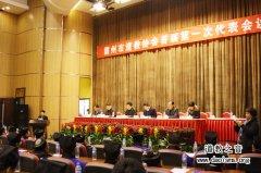 霸州市道教协会首届第一次代