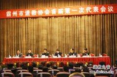 二月初二霸州市道教协会正式成立