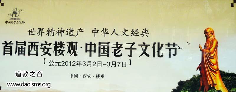 首届西安楼观中国老子文化节