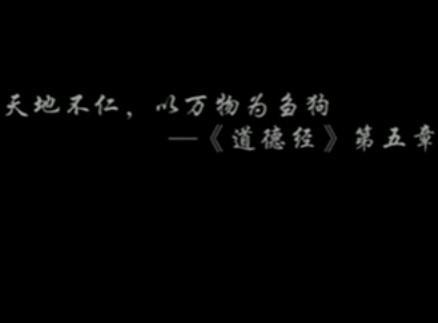 首届老子文化节宣传片——致敬老子—信仰篇