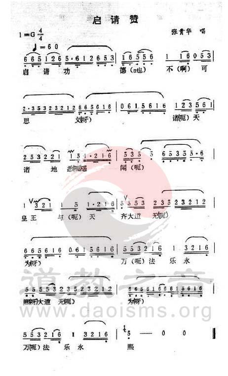 中国道教音乐-龙虎山道乐-启请赞乐谱