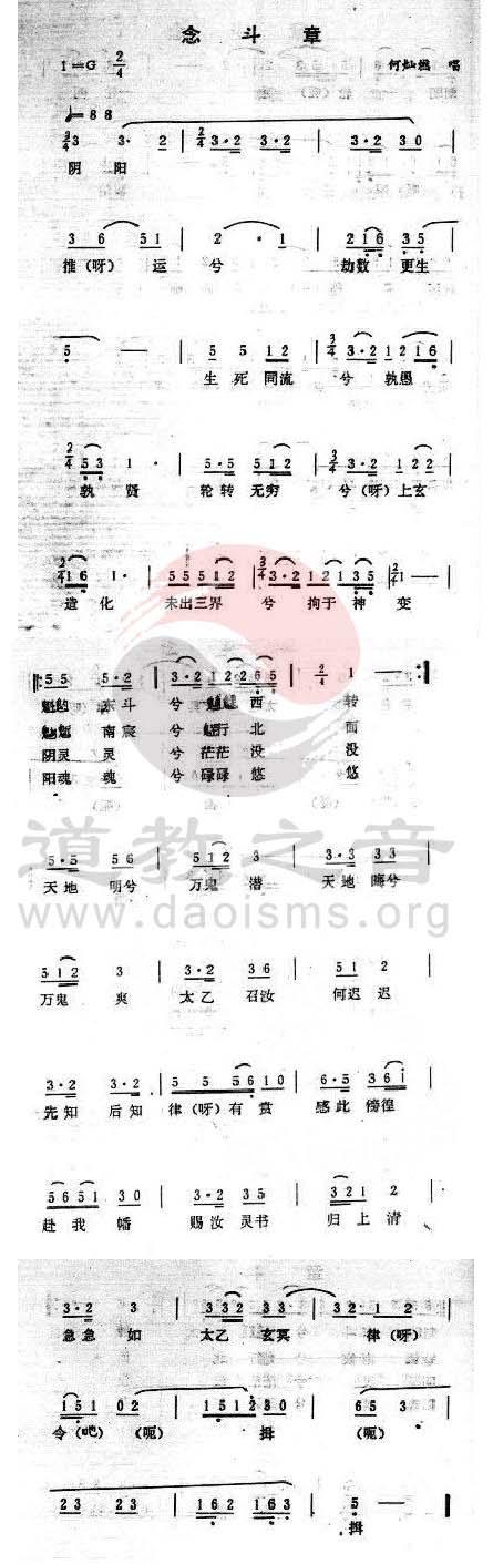 中国道教音乐-龙虎山道乐-念斗章乐谱