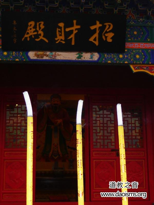 赵公财神庙招财殿