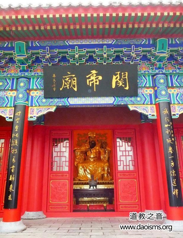 赵公财神庙关帝庙