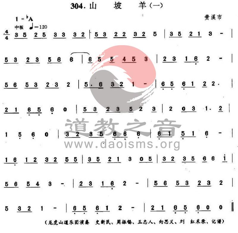 中国道教音乐-龙虎山道乐-山坡羊