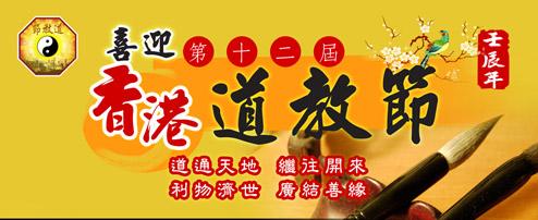 """第十二届""""香港道教节""""开幕典礼暨花车大巡游隆重举行"""
