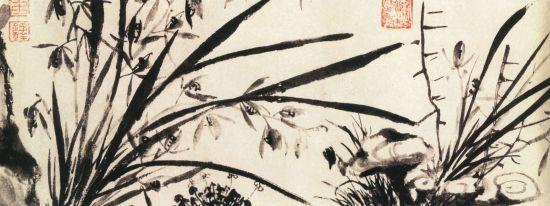 王铎《兰竹菊图》