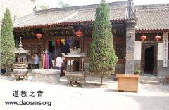 陜西西安青華宮道觀——道教之音制作