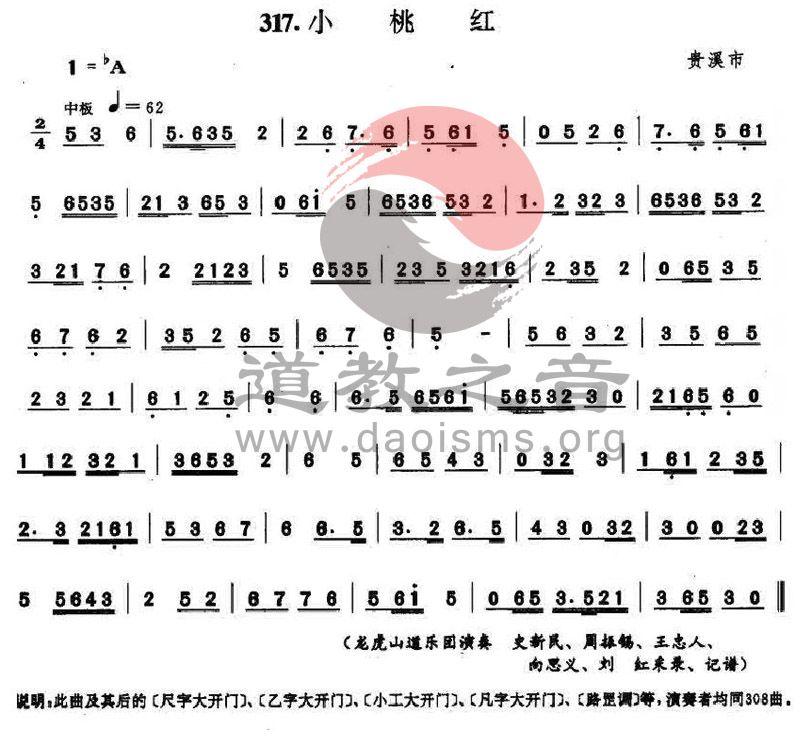 中国道教音乐-龙虎山道乐-小桃紅