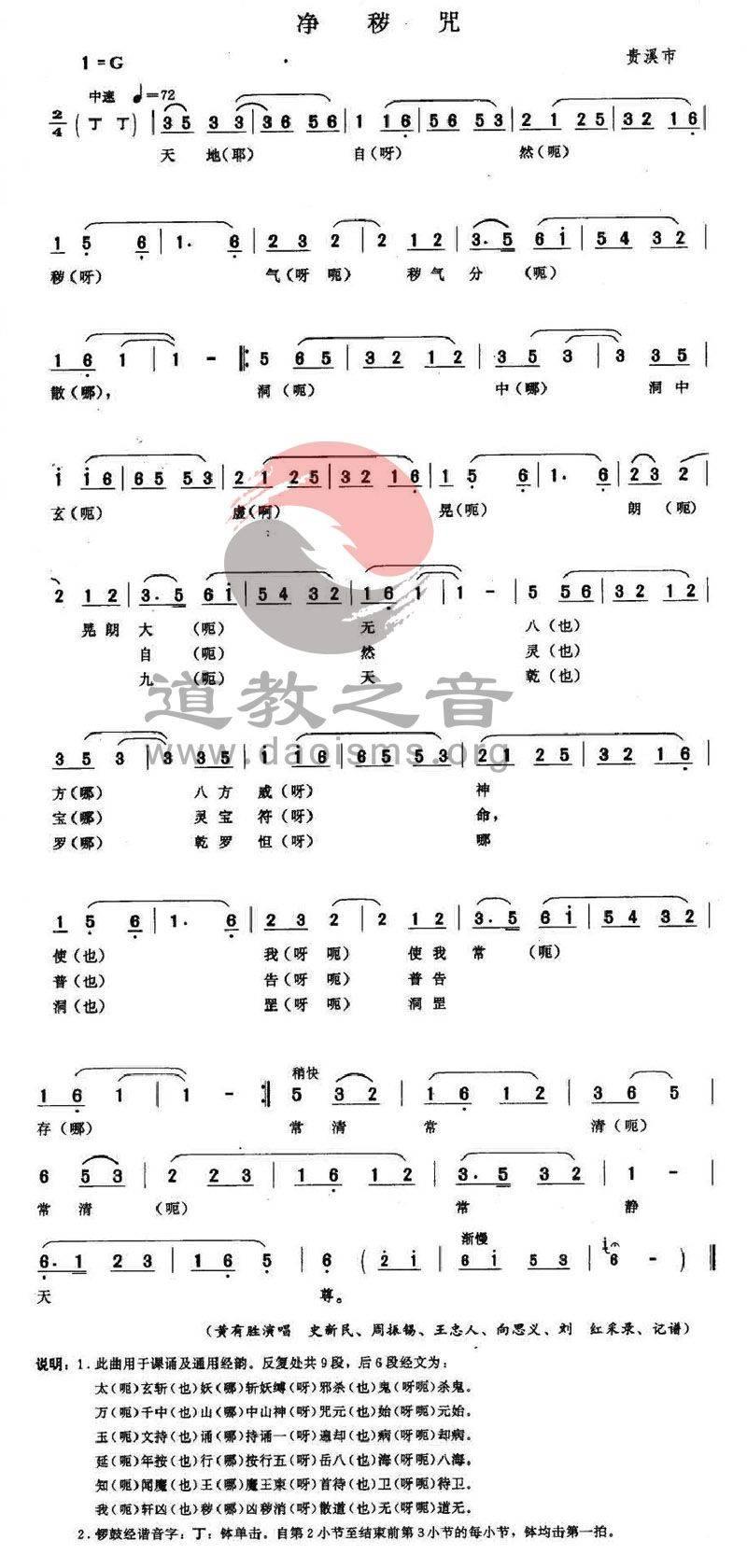 中国道教音乐-龙虎山道乐-净秽咒