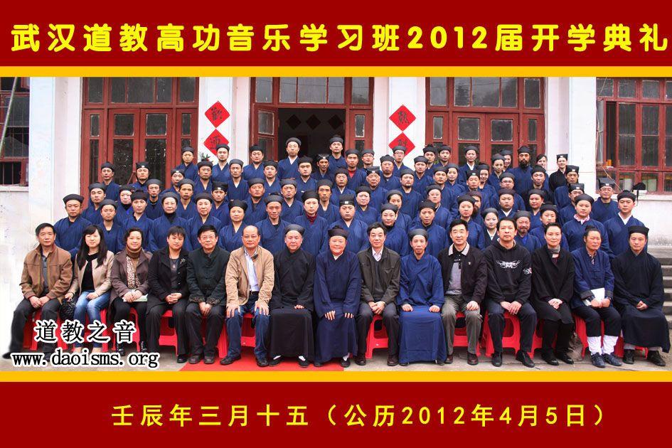 2012武汉高功班开学典礼