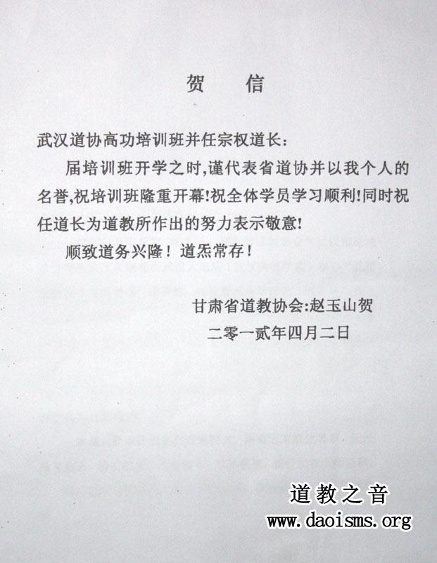甘肃道协赵玉山贺电