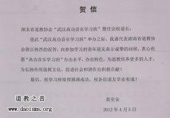 2012届武汉高功班开学典礼各地贺词