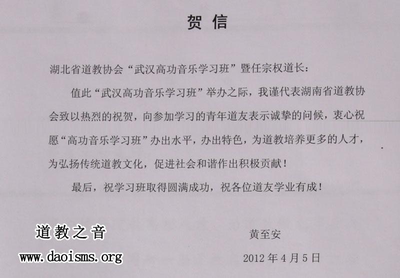 中道协副会长、湖南省道协会长黄至安贺电