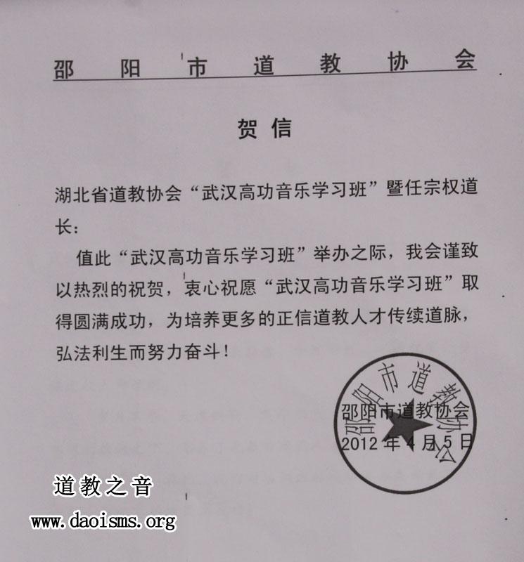 邵阳市道教协会贺电