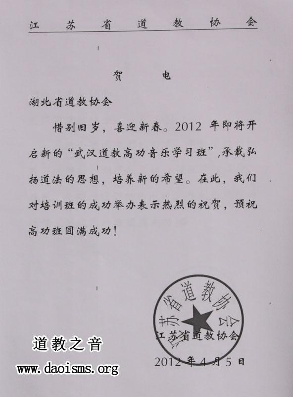 江苏省道教协会贺电