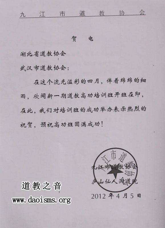 九江市道教协会贺电