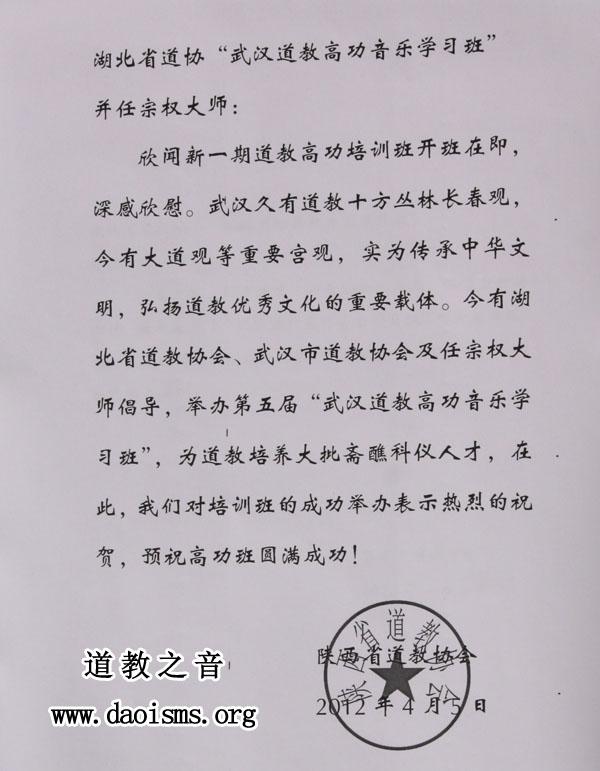 陕西省道教协会贺电