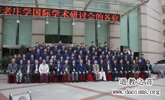 第二届全真道与老庄学国际学术研讨会14日举行