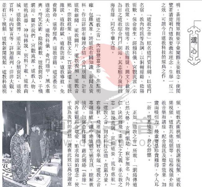 香港《道心》雜志刊文贊道教之音網站
