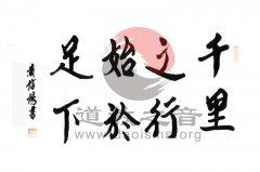黄信阳道长为道教之音题字