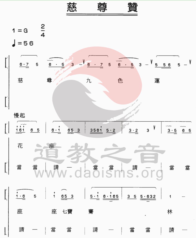 中國道教音樂 全真正韻 慈尊贊