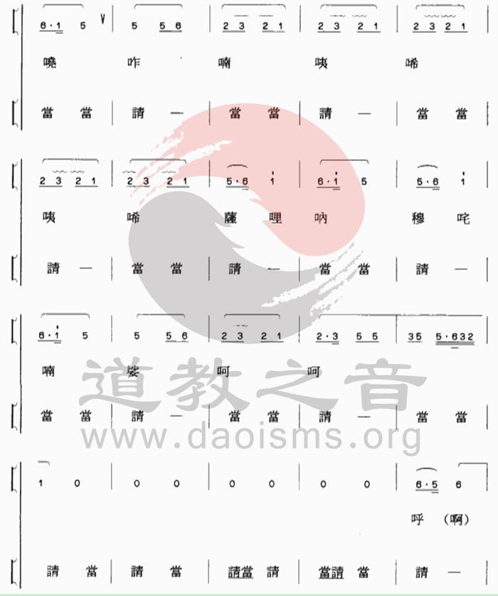 中国道教音乐 全真正韵 大救苦引