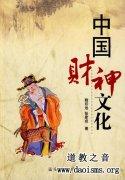 《中国财神文化》