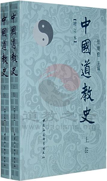 任继愈:《中国道教史》