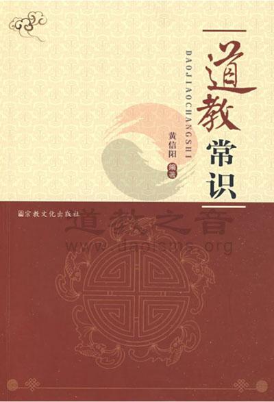 黄信阳:《道教常识》