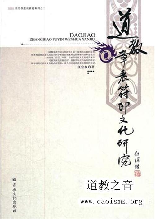 《道教章表符印文化研究》