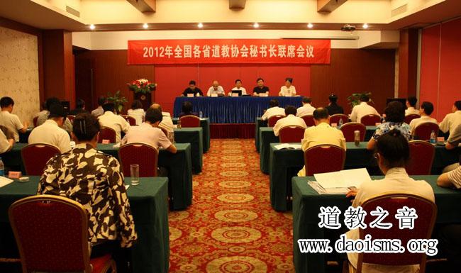 2012年全国各省道教协会秘书长联席会议在苏州举行