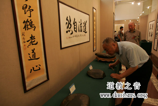 王清江、黎尚谷、胡慧君书画砚联展开幕式在全国政协礼堂举办