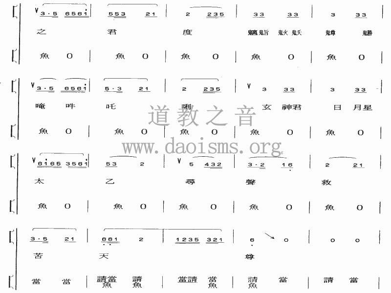 中国道教音乐 全真正韵 宝籙符