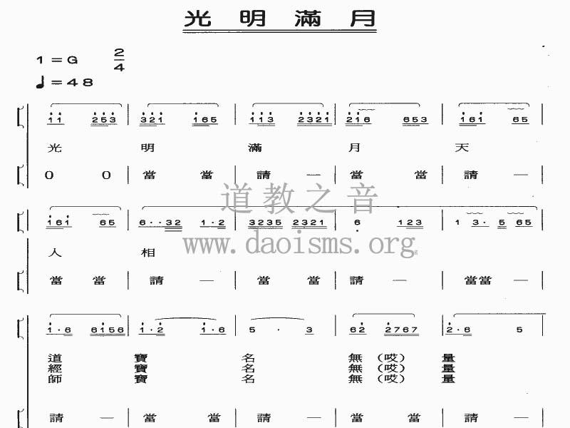 中国道教音乐 全真正韵 光明满月