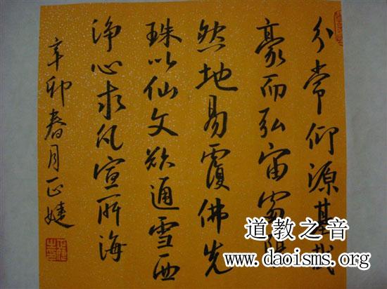 14岁少女书法家孟正婕成为中国老子书画院院士