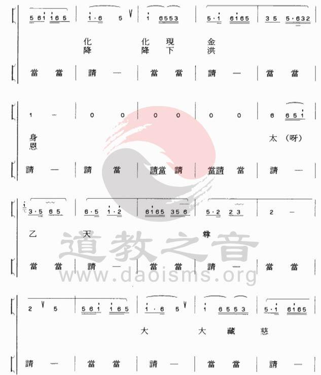 中国道教音乐 全真正韵 青华引
