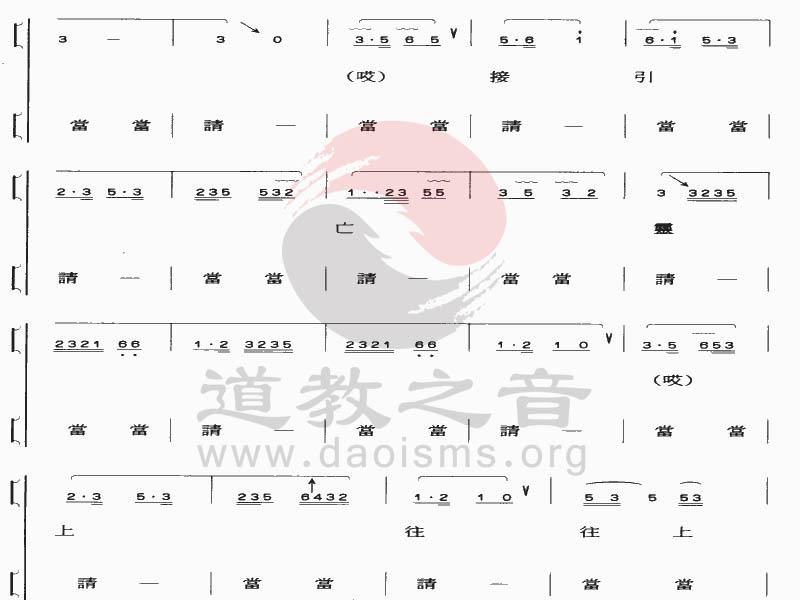 中国道教音乐 全真正韵 三拿鹅