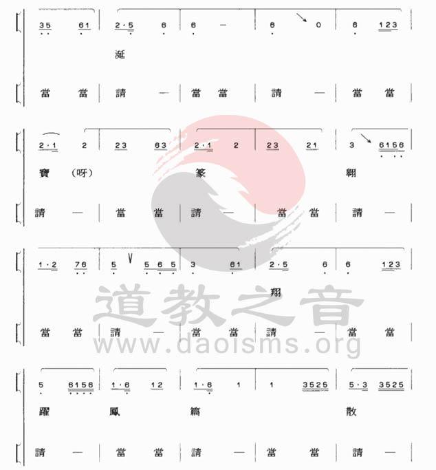 中国道教音乐 全真正韵 天花引/黄庭赞
