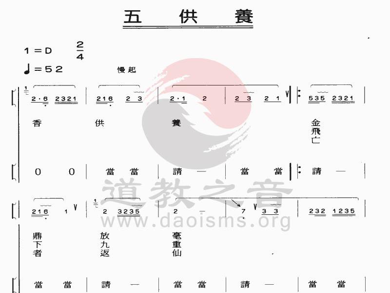 中国道教音乐 全真正韵 五供养