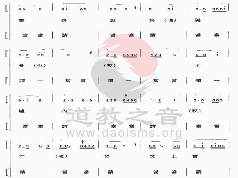 中国道教音乐 全真正韵 银骷髅