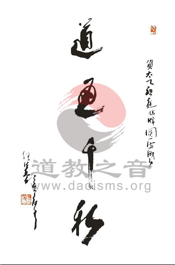 """任法融会长题字""""太乙祖庭"""""""