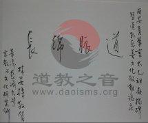"""西安青华宫""""慈善祖庭和太乙祖庭""""揭牌题字"""