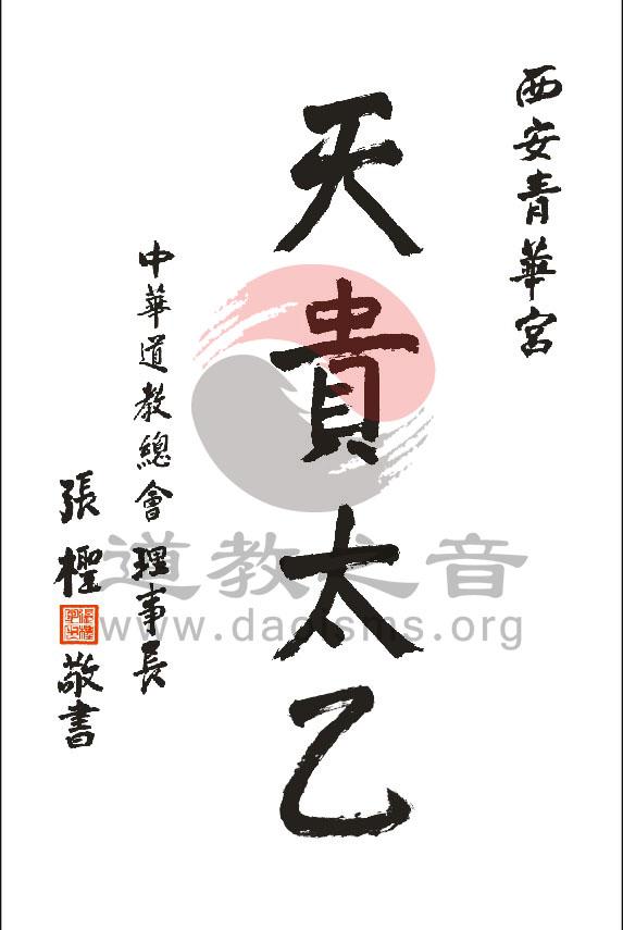 """中华台湾道教总会张柽理事长题字""""天贵太乙"""""""