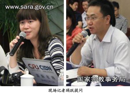 宗教活动场所管理经验交流会记者招待会在沪举行