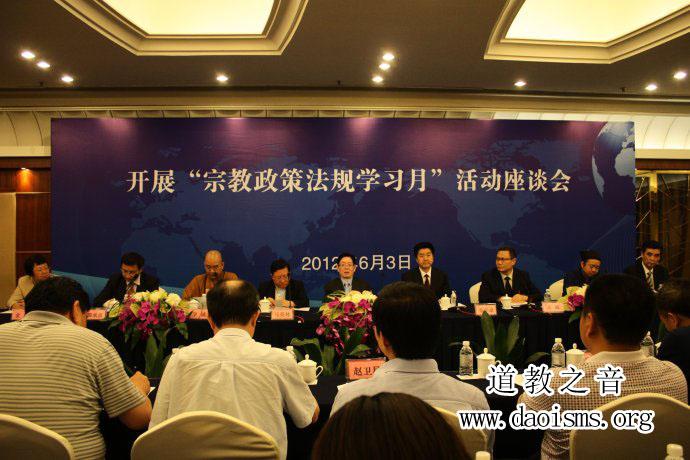 全国宗教政策法规学习月在上海启动