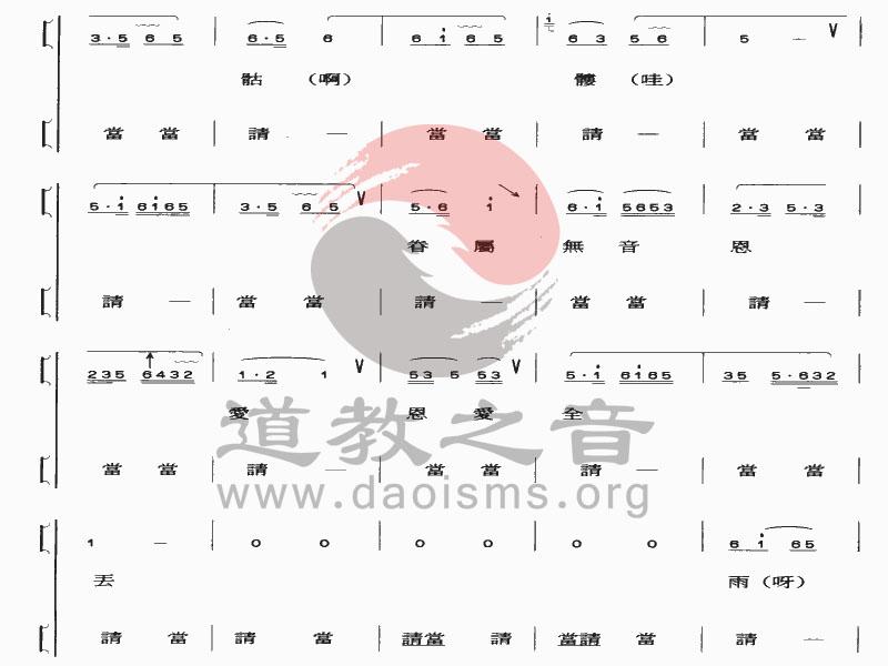 中国道教音乐 全真正韵 金骷髅