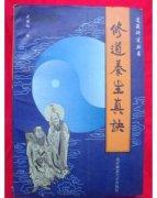 黄信阳:《修道养生真诀》
