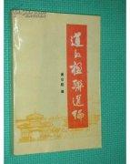 黄信阳:《玄门楹联选编》